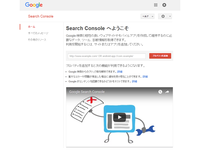 searchconsole-2