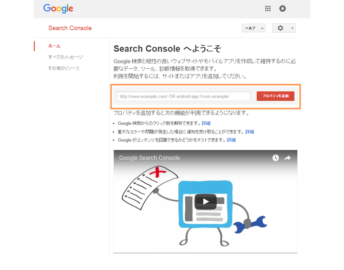 searchconsole-3