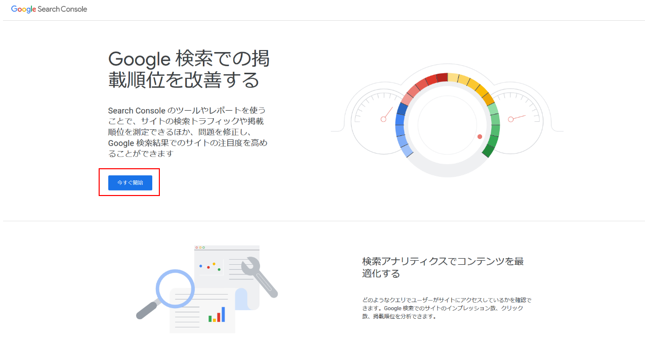 Google Search Console画面その1