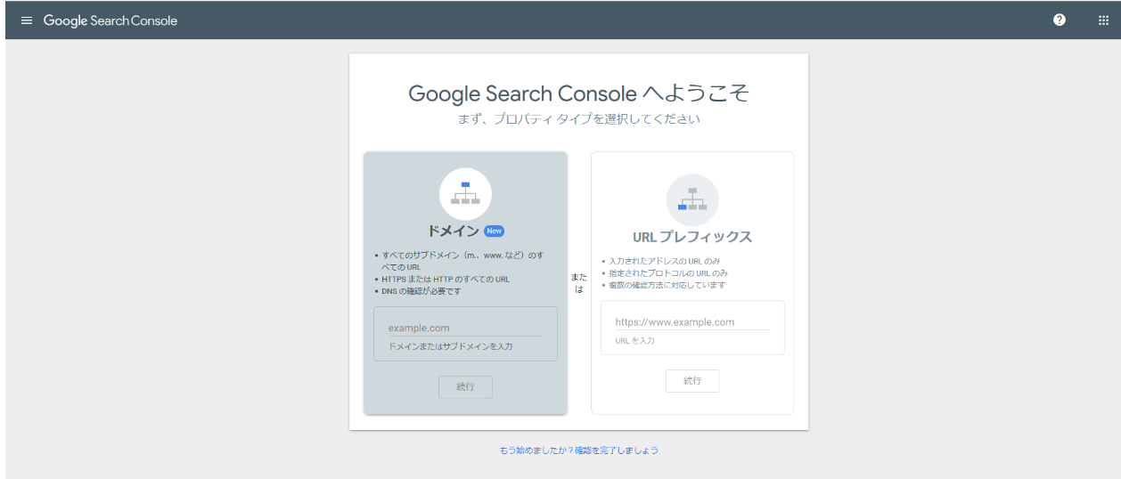 Google Search Console画面その2
