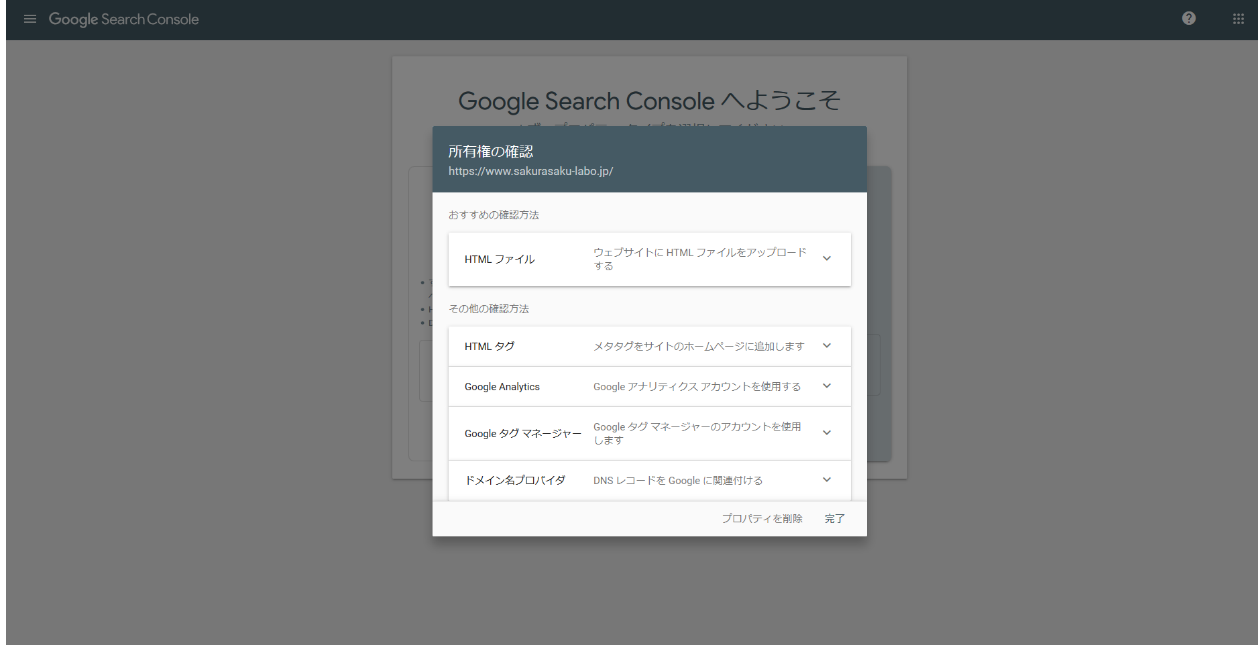 Google Search Console画面その3