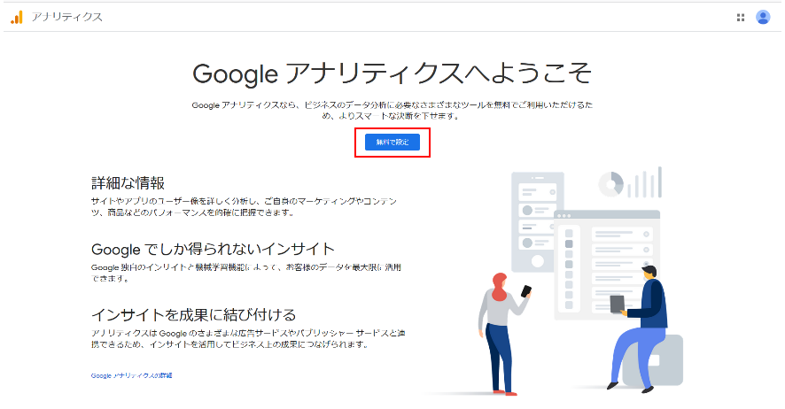 Google Analytics無料で設定