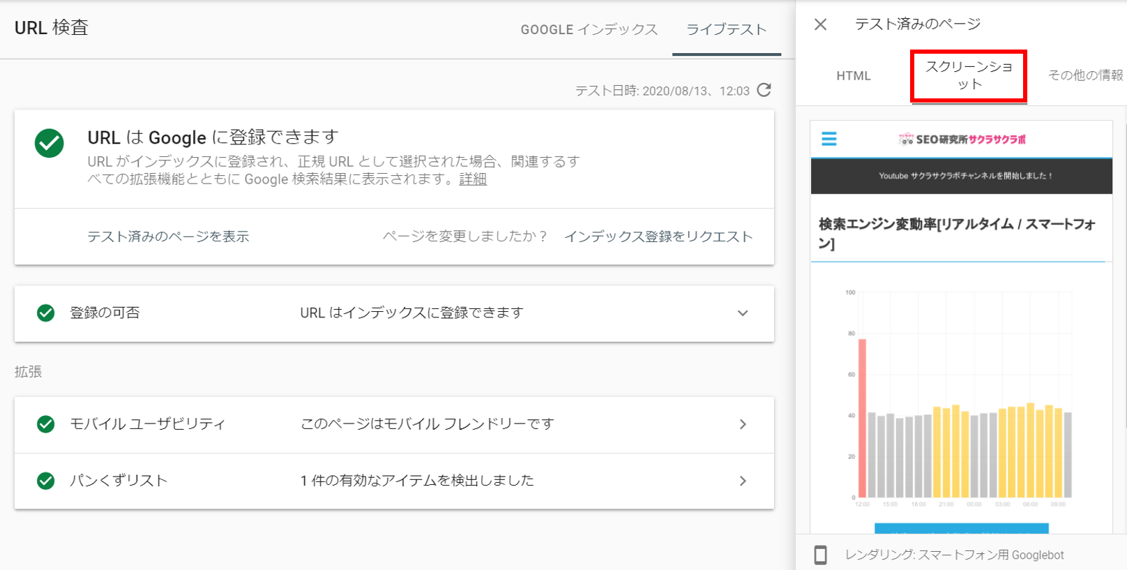 screenshot表示