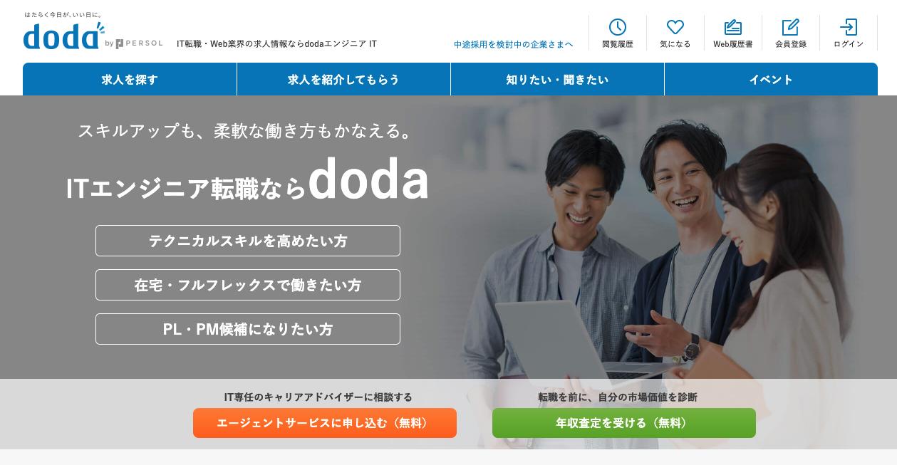 dodaエンジニア IT
